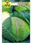 Капуста б/к Поурово (Brassica oleracea var.capitata alba)