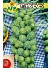 Капуста брюссельская Меццо Нано (Brassica oleracea var. gemmifera)