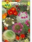 Маммиллярия смесь видов (Mammillaria sp. Mixture)