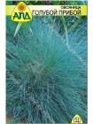 Овсяница Голубой Прибой (Festuca glauca)