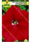 Петуния ампельная Арабеска (Petunia x hybrida)