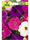 Петуния ампельная смесь (Petunia grandiflora pendula)
