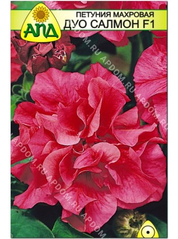 Петуния махровая Дуо Салмон F1 (Petunia multiflora)