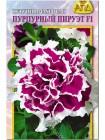 Петуния махровая Пурпурный Пируэт F1  (Petunia grandiflora )